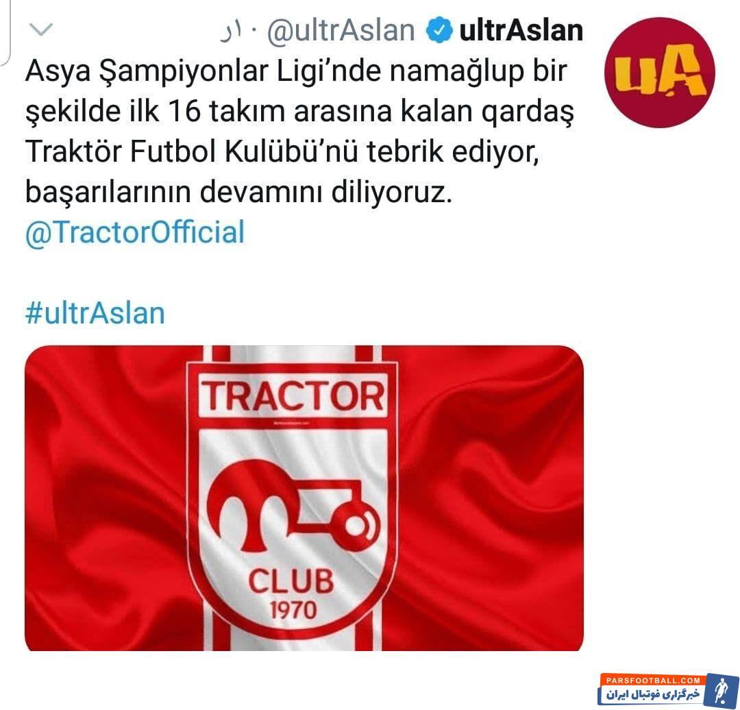 هواداران گالاتاسرای ترکیه صعود تراکتور به مرحله یک هشتم نهایی لیگ قهرمانان آسیا را تبریک گفتند.