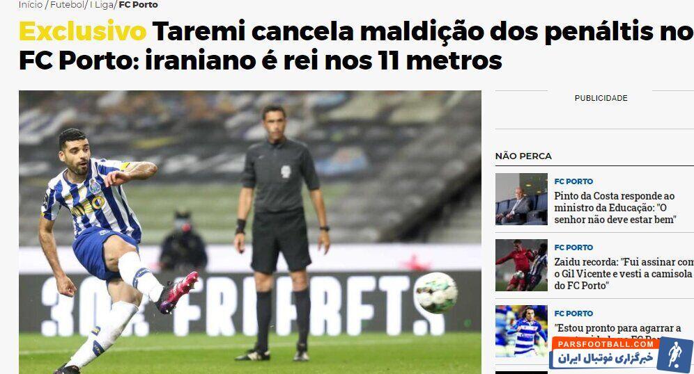 آمار مهدی طارمی در نخستین فصل از حضورش در تیم فوتبال پورتو به حدی شگفت انگیز است که تمجید رسانههای پرتغالی را در پی داشته است.