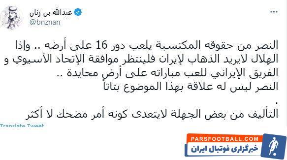 تیم فوتبال الهلال عربستان که حضورش در این فصل از مسابقات لیگ قهرمانان آسیا را مدیون لطف AFC و زیر پا گذاشتن قانون است.
