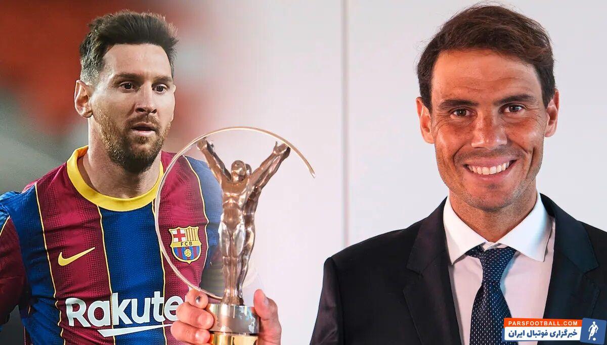 لیونل مسی به رافائل نادال فوق ستاره تنیس جهان و هوادار سرسخت رئالمادرید بابت دریافت جایزه لاروس تبریک گفت.