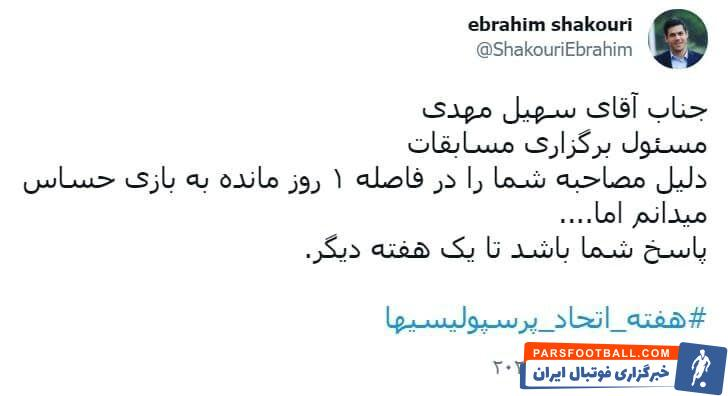 ابراهیم شکوری در پاسخ به اظهارات سهیل مهدی با انتشار یک توئیت اعلام کرد جواب او را بعد از دربی میدهد.