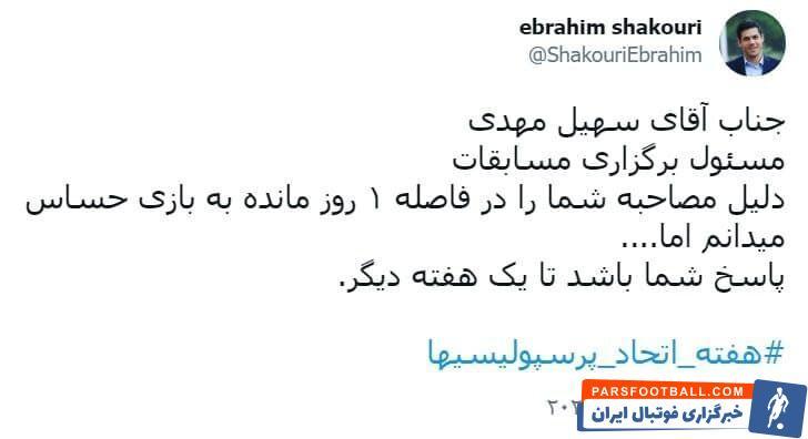 ابراهیم شکوری معاون اجرایی پرسپولیس : آقای سهیل مهدی مسئول مسابقات، پاسخ شما را پس از دربی می دهم