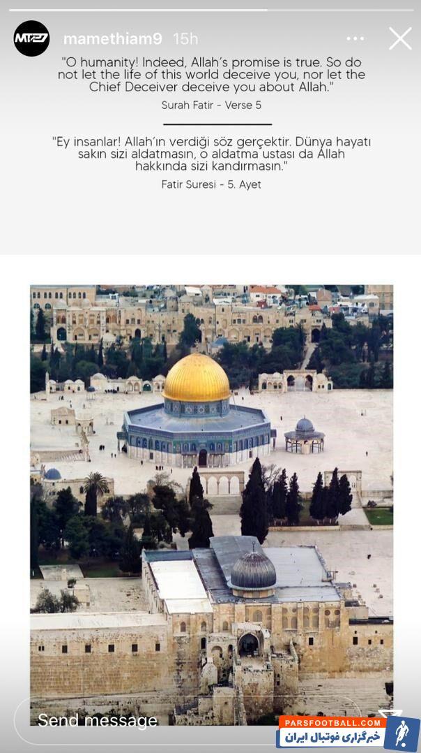 مامه تیام مهاجم پیشین استقلال هم اقدامات اخیر رژیم اشغالگر قدس علیه مردم مظلوم فلسطین را با استفاده از آیهای از قرآن کریم محکوم کرد.