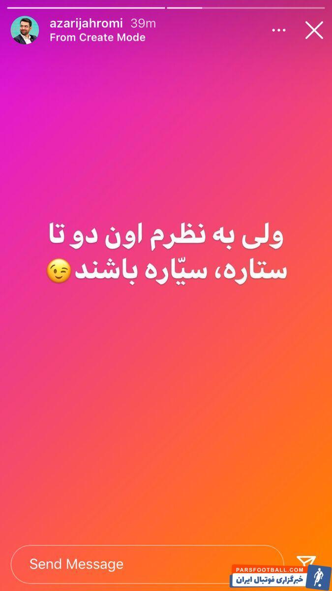 کری محمدجواد آذری جهرمی برای استقلالی ها