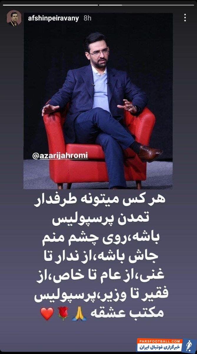 افشین پیروانی ، سرپرست تیم فوتبال پرسپولیس به کری خوانی آذری جهرمی وزیر ارتباطات واکنش نشان داد.