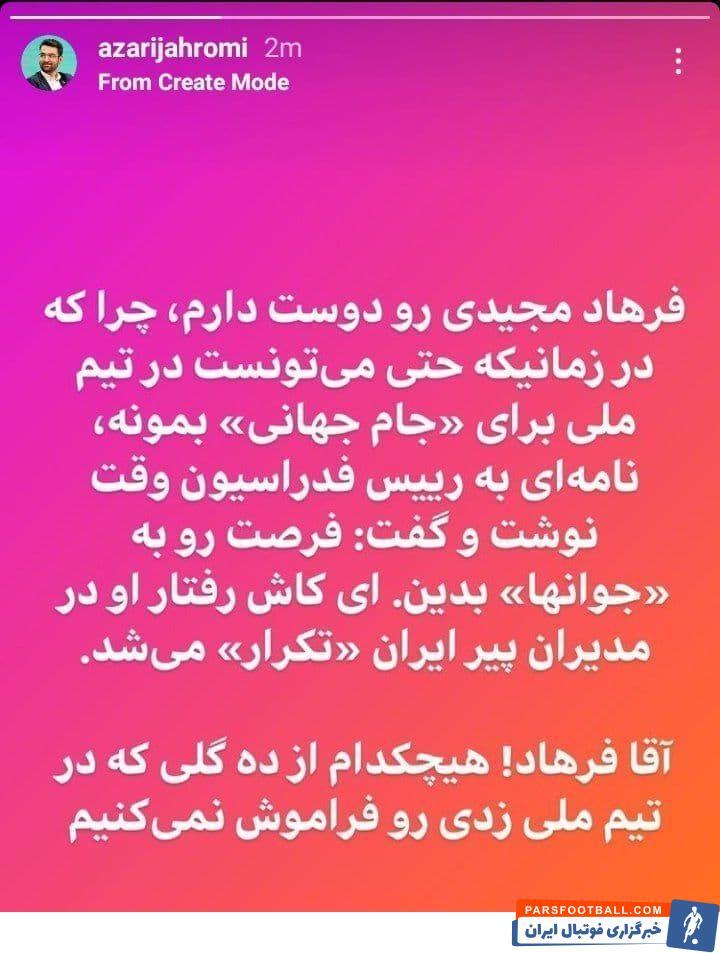 محمدجواد آذری جهرمی، وزیر ارتباطات با انتشار پستی به حواشی اخیر هواداریاش از پرسپولیس واکنش نشان داد.