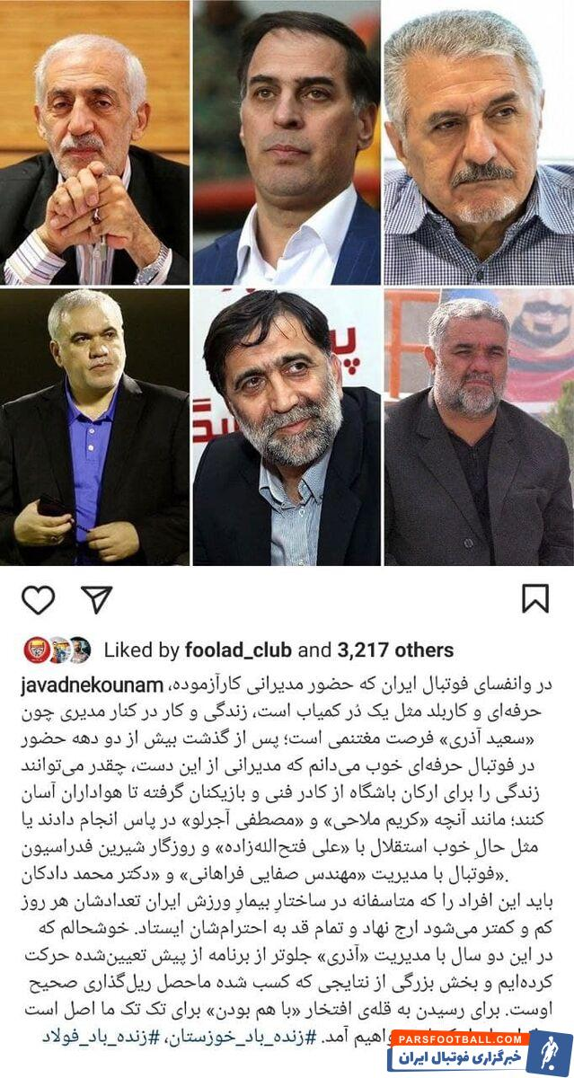 جواد نکونام : سعید آذری همچون دکتر دادکان و صفایی فراهانی مدیری شایسه است