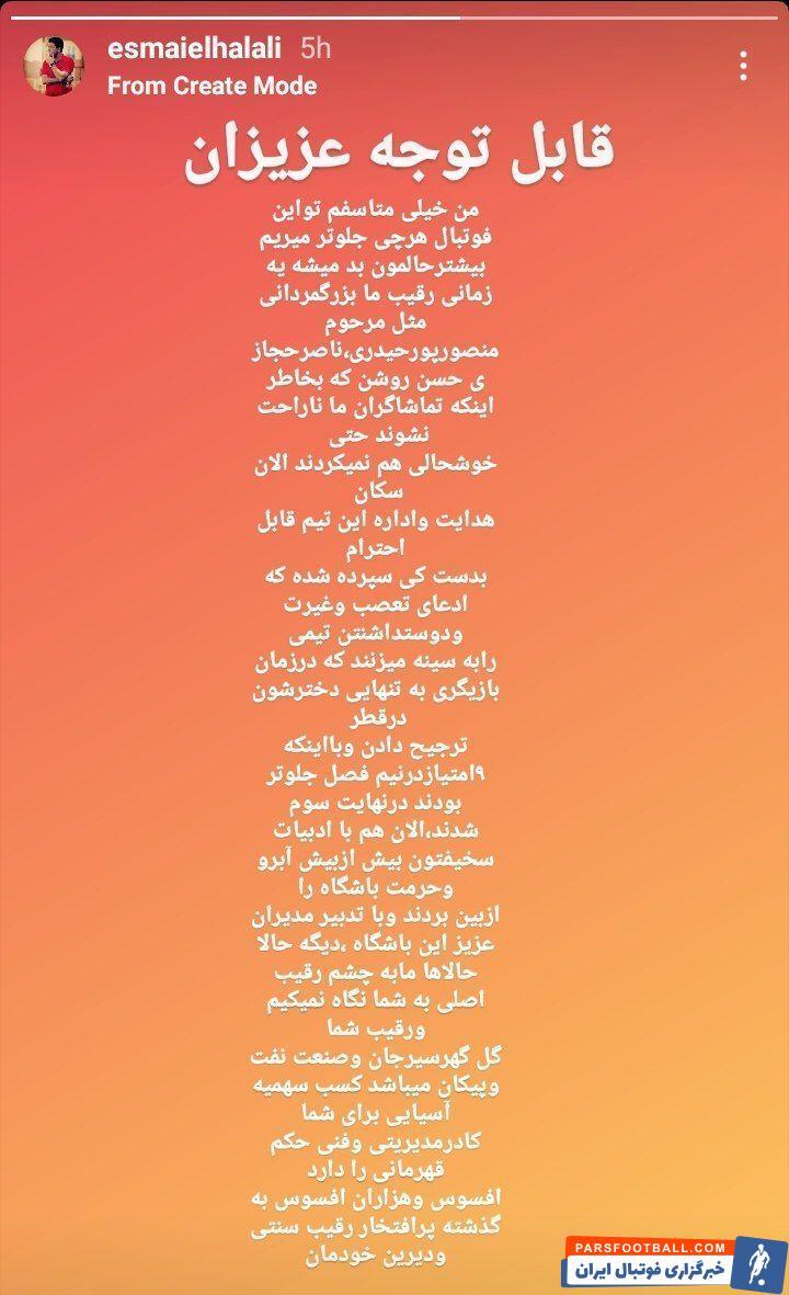 اسماعیل حلالی : افسوس برای استقلال رقیب پرافتخار پرسپولیس، که سرمربی آن فرهاد مجیدی است