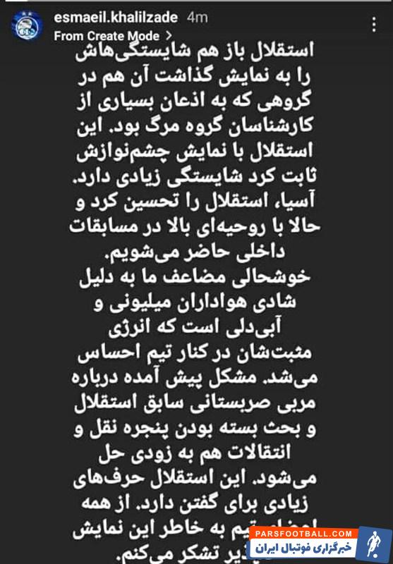 اسماعیل خلیل زاده رئیس هیئت مدیره استقلال : مشکل پنجره نقلوانتقالات حل میشود