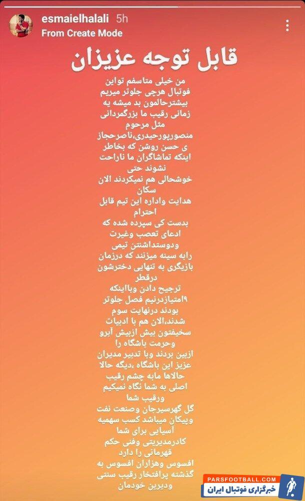 حمله تند اسماعیل حلالی به فرهاد مجیدی