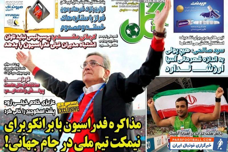 تماس فدراسیون فوتبال با برانکو ایوانکوویچ : بعد از خرداد بیا و سرمربی تیم ملی شو!