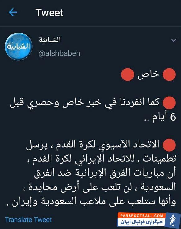 روزنامه اشبابیه عربستان : بازی استقلال و الهلال در مرحله یک هشتم لیگ قهرمانان آسیا در تهران برگزار می شود