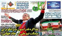 روزنامه گل پس از بیانیه فدراسیون فوتبال مبنی بر تکذیب بازگشت برانکو ایوانکوویچ به فوتبال ایران ، یک بیانیه را صادر کرد و خواهان عذرخواهی فدراسیون شد.