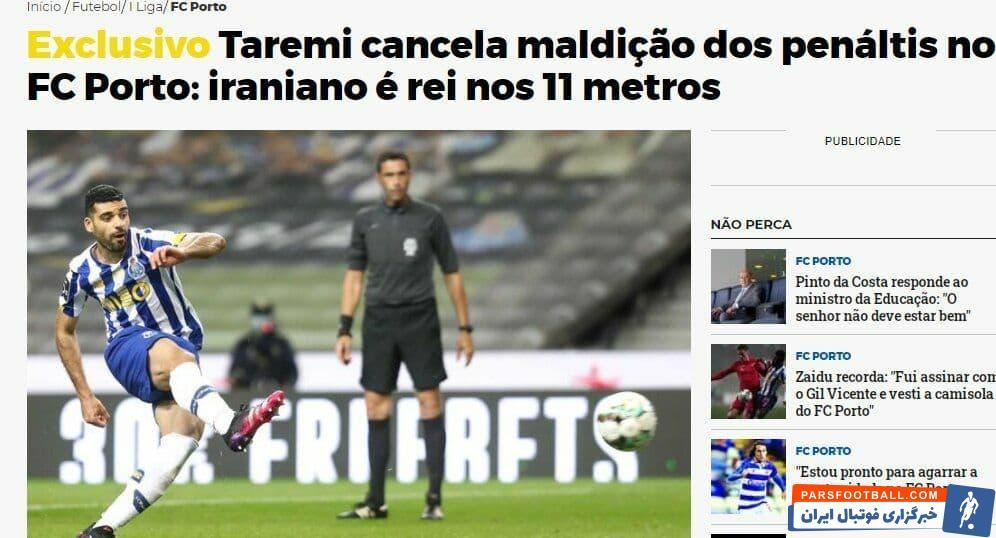 نشریه اوجوگو پرتغال : رکوردشکنی پورتو در پنالتی با استفاده از مهدی طارمی