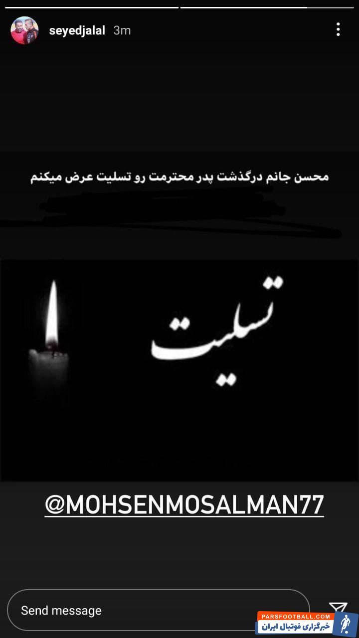 پیام تسلیت سید جلال حسینی کاپیتان پرسپولیس به محسن مسلمان برای درگذشت پدرش