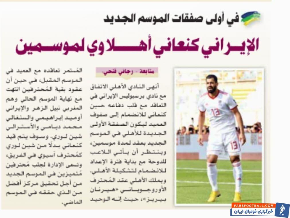 طبق اعلام روزنامه الرایه قطر، حسین کنعانی زادگان مدافع ملیپوش تیم پرسپولیس با عقد قراردادی به مدت دو فصل به الاهلی قطر میپیوندد.