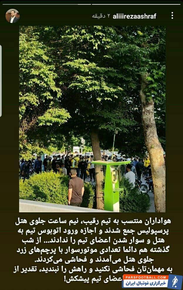 ادعای جنجالی علیرضا اشرف علیه هواداران سپاهان