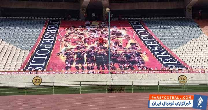 طرح موزاییکی پرسپولیس برای سکوهای ورزشگاه آزادی در دربی 95