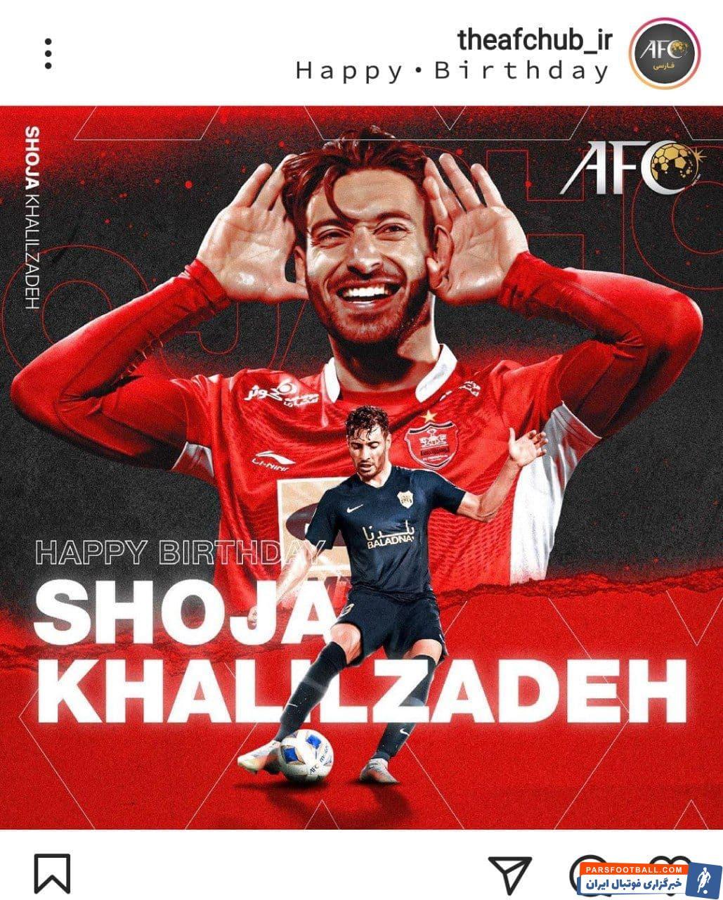 تبریک تولد شجاع خلیل زاده توسط صفحه فارسی اینستاگرام رسمی AFC