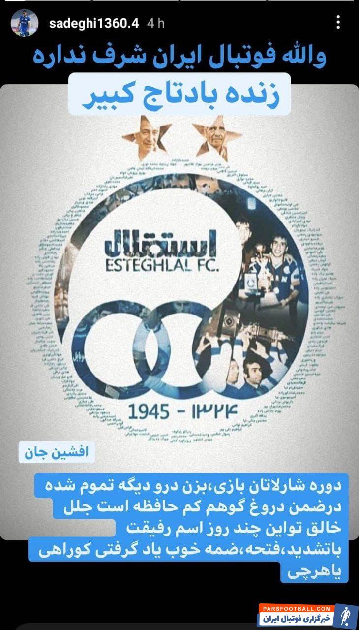 امیرحسین صادقی پیشکسوت استقلال خطاب افشین پیروانی : دوره شارلاتان بازی تمام شده است