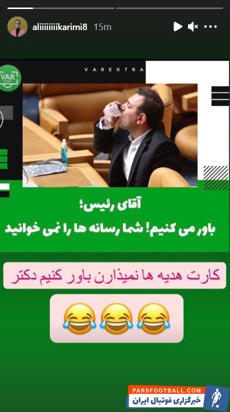 کنایه علی کریمی به شهاب عزیزی خادم