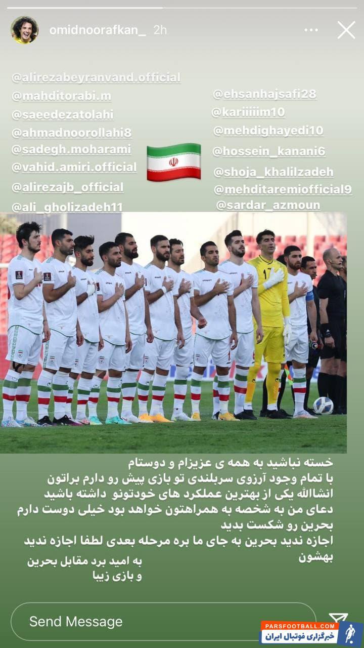 امید نورافکن خطاب به بازیکنان تیم ملی : لطفا به بحرین اجازه صعود ندهید