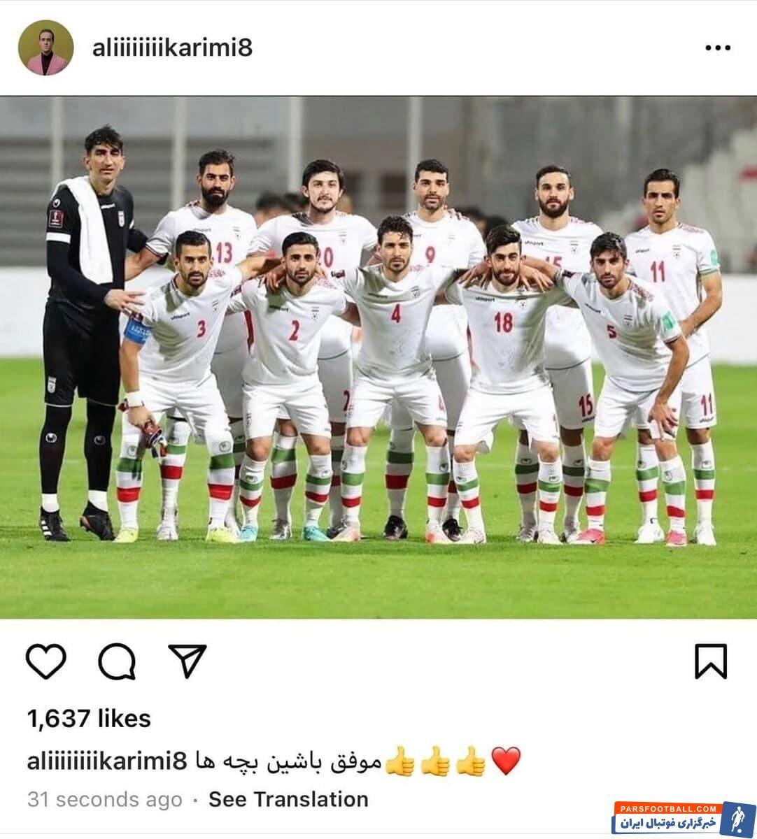 آرزوی موفقیت علی کریمی برای بازیکنان تیم ملی ایران