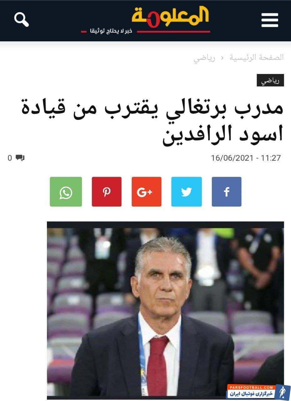 آغاز مذاکرات فدراسیون فوتبال عراق با کارلوس کی روش برای تیم ملی این کشور