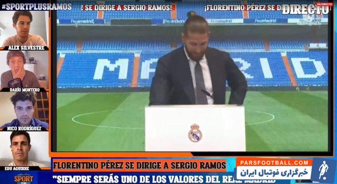 خداحافظی با رئال مادرید ؛ بغض سرخیو راموس شکست