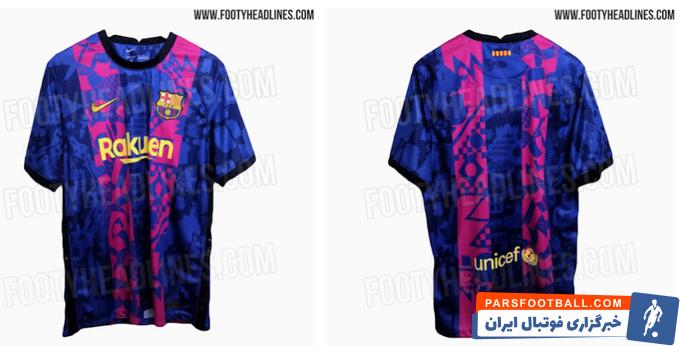 طرح جالب نایکی برای پیراهن فصل بعد بارسلونا در چمپیونزلیگ