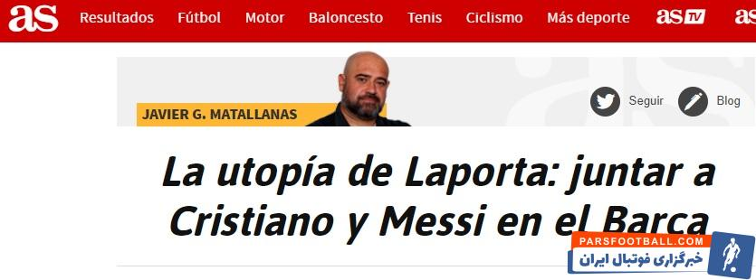 طرح محرمانه لاپورتا در بارسلونا ؛ جذب رونالدو و تشکیل زوج رویایی او با لیونل مسی