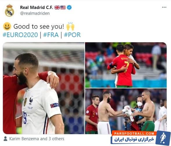 باشگاه رئال مادرید در واکنش به دیدار په په و رونالدو با کریم بنزما و رافائل واران : از دیدن تان خوشحالم