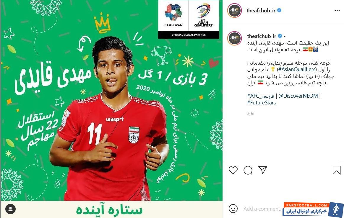 پست اینستاگرامی AFC : مهدی قایدی ، ستاره آینده فوتبال ایران است