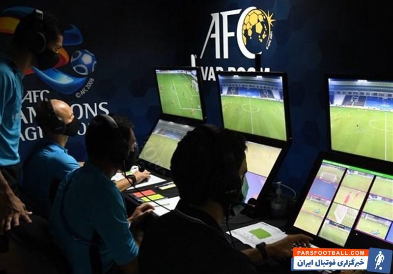 استفاده AFC از VAR در مرحله نهایی مقدماتی جام جهانی 2022 و بازی های تیم ملی