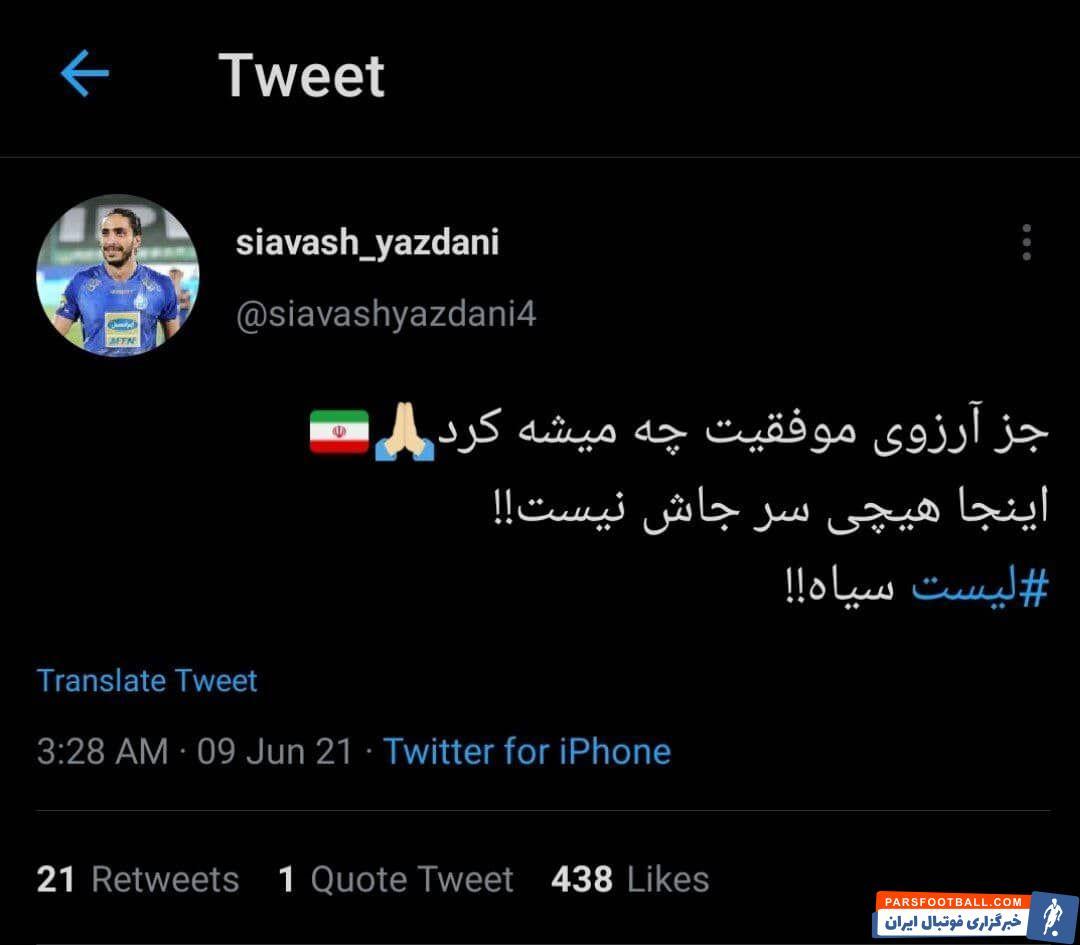 توئیت سیاوش یزدانی و کنایه به تیم ملی : اینجا هیچی سر جاش نیست !