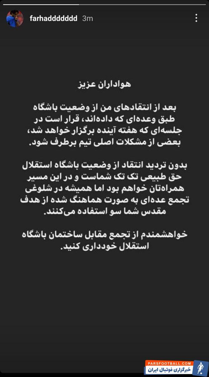 فرهاد مجیدی خطاب به هواداران استقلال : قول داده شده مشکلات حل شود، از تجمع خودداری کنید