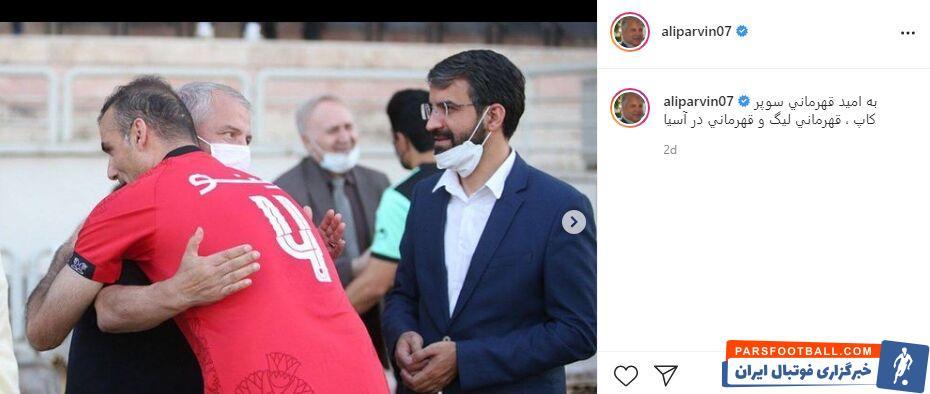 حمایت از یک کاندیدا در انتخابات و واکنش علی پروین در اینستاگرام