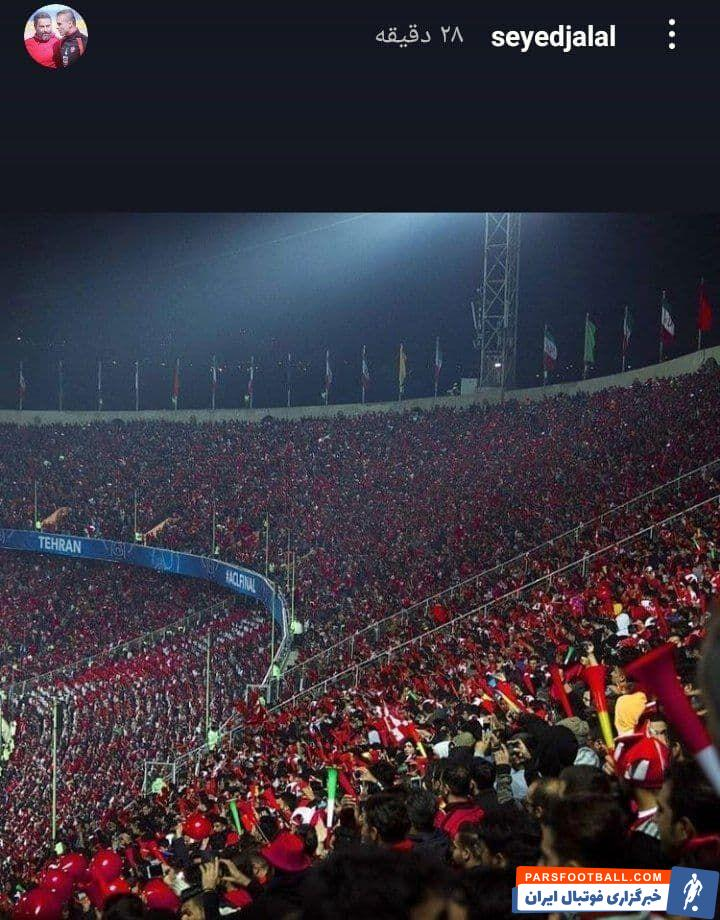 پیام خاص سید جلال حسینی برای هواداران پرسپولیس