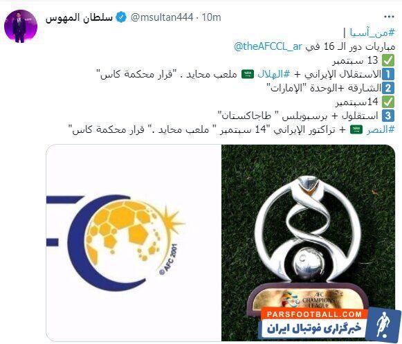 ادعای خبرنگار سعودی درباره میزبانی ناکام استقلال از الهلال