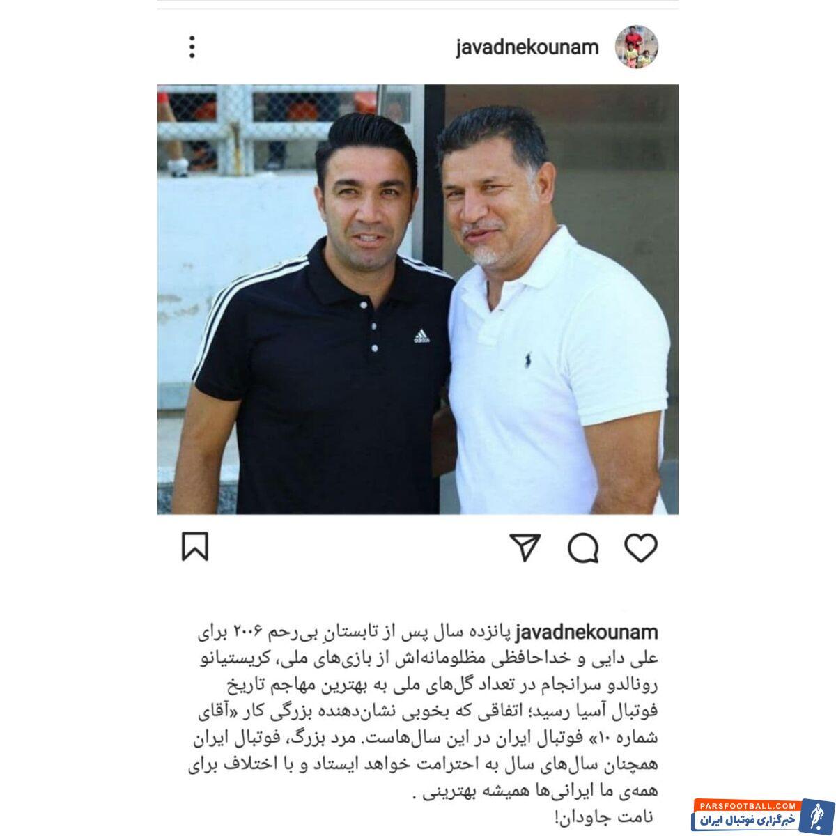 جواد نکونام خطاب به علی دایی : مرد بزرگ، فوتبال ایران همچنان سالهای سال به احترامت خواهد ایستاد