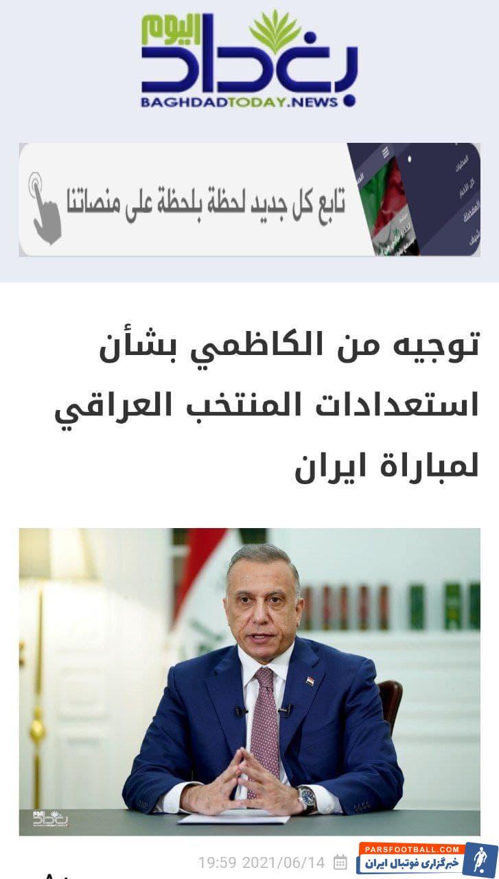 دستور ویژه نخست وزیر عراق به وزیر ورزش عراق
