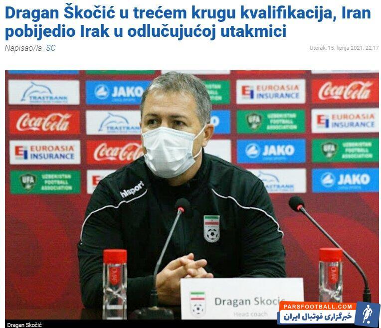 تمجید رسانه های کرواسی از دراگان اسکوچیچ
