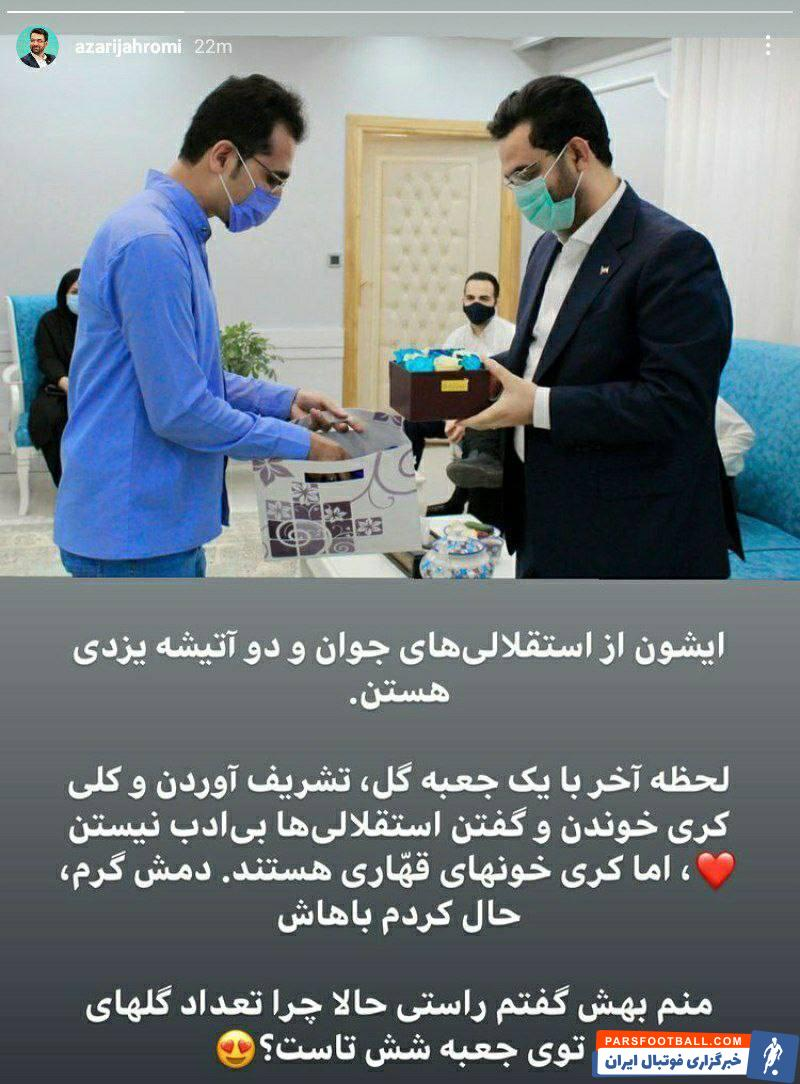 کری دوباره آذری جهرمی برای استقلال ؛ وزیر پرسپولیسی ول نکن ترین آدم تاریخ !