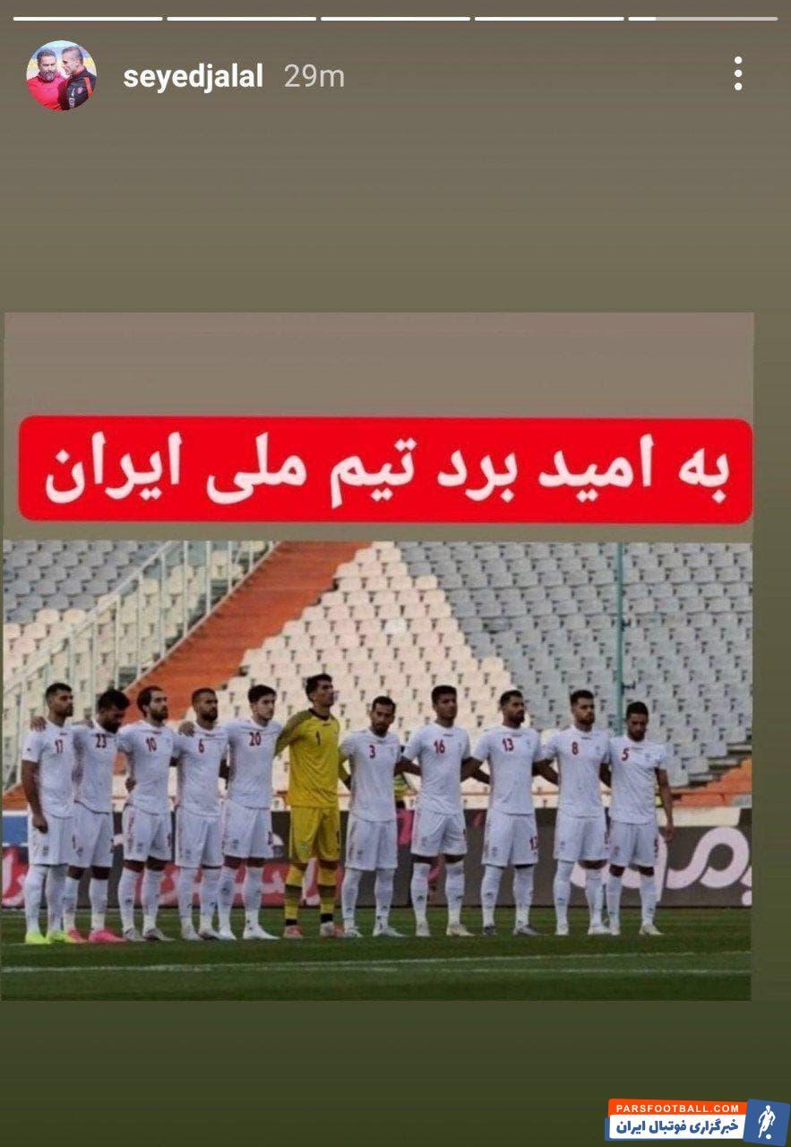 آرزوی موفقیت سید جلال حسینی کاپیتان پرسپولیس برای تیم ملی