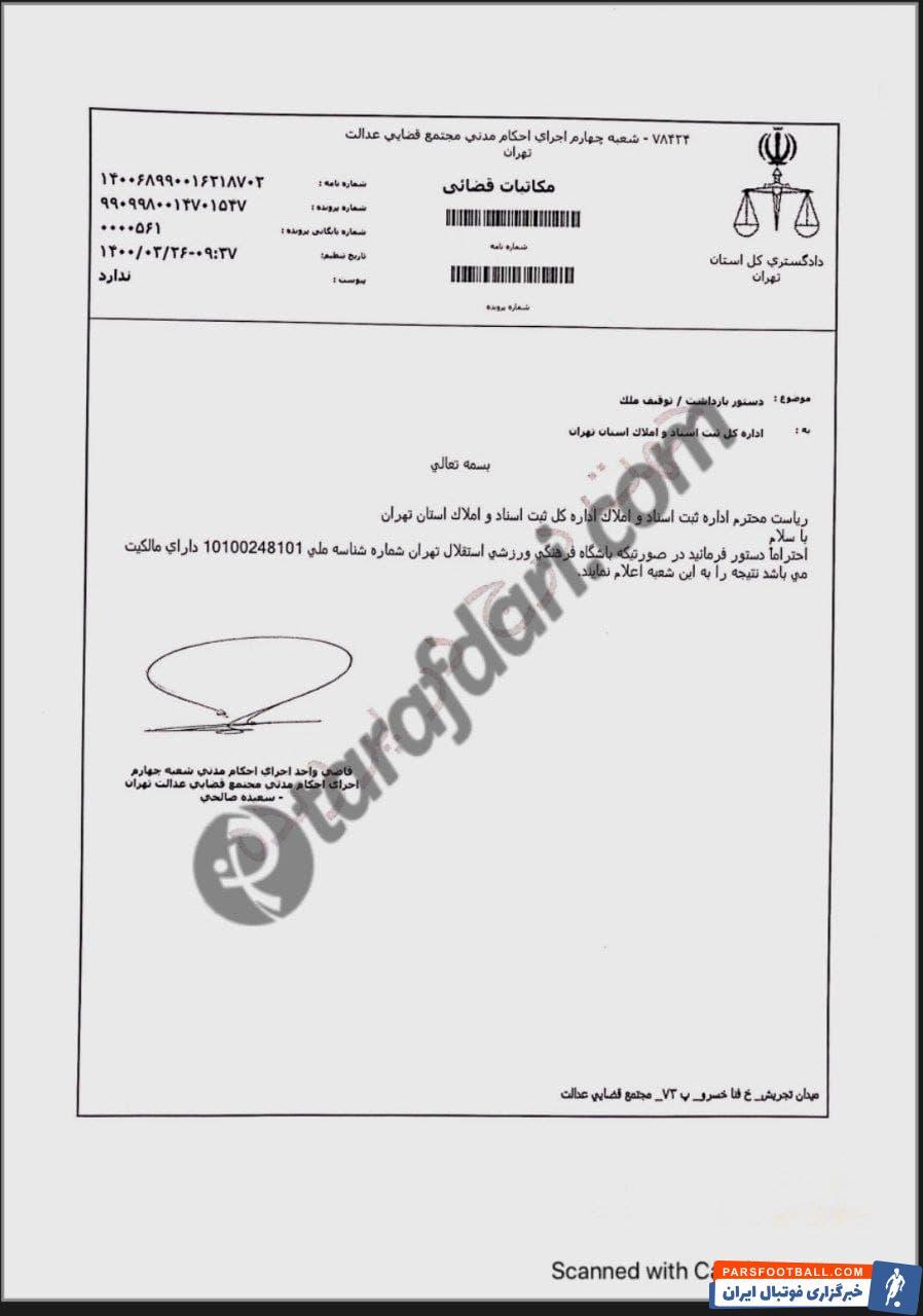 نامه دادگستری برای توقیف املاک باشگاه استقلال ؛ کمپ ناصر حجازی در خطر