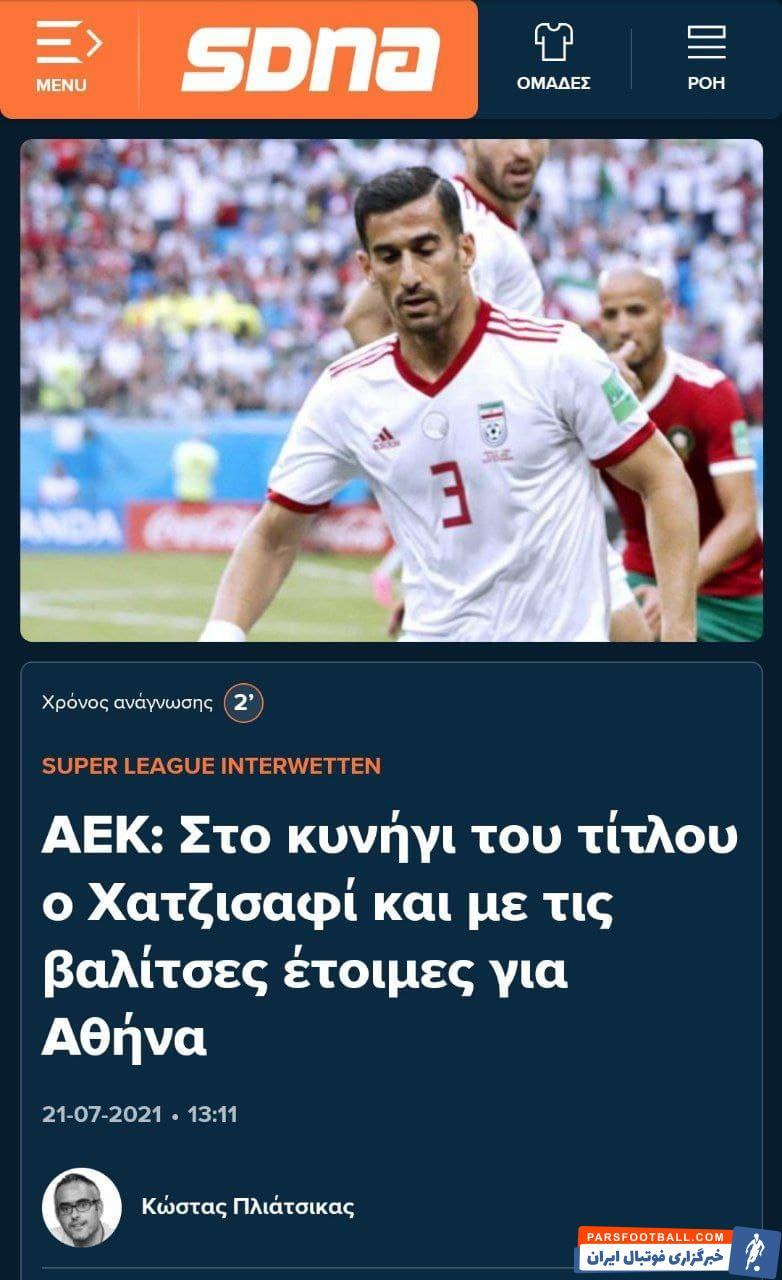رسانه های یونانی خبر دادند که کار پیوستن احسان حاج صفی به آ.ا.ک آتن تمام شده و این بازیکن یک روز پس از هفته پایانی لیگ برتر، راهی یونان می شود.