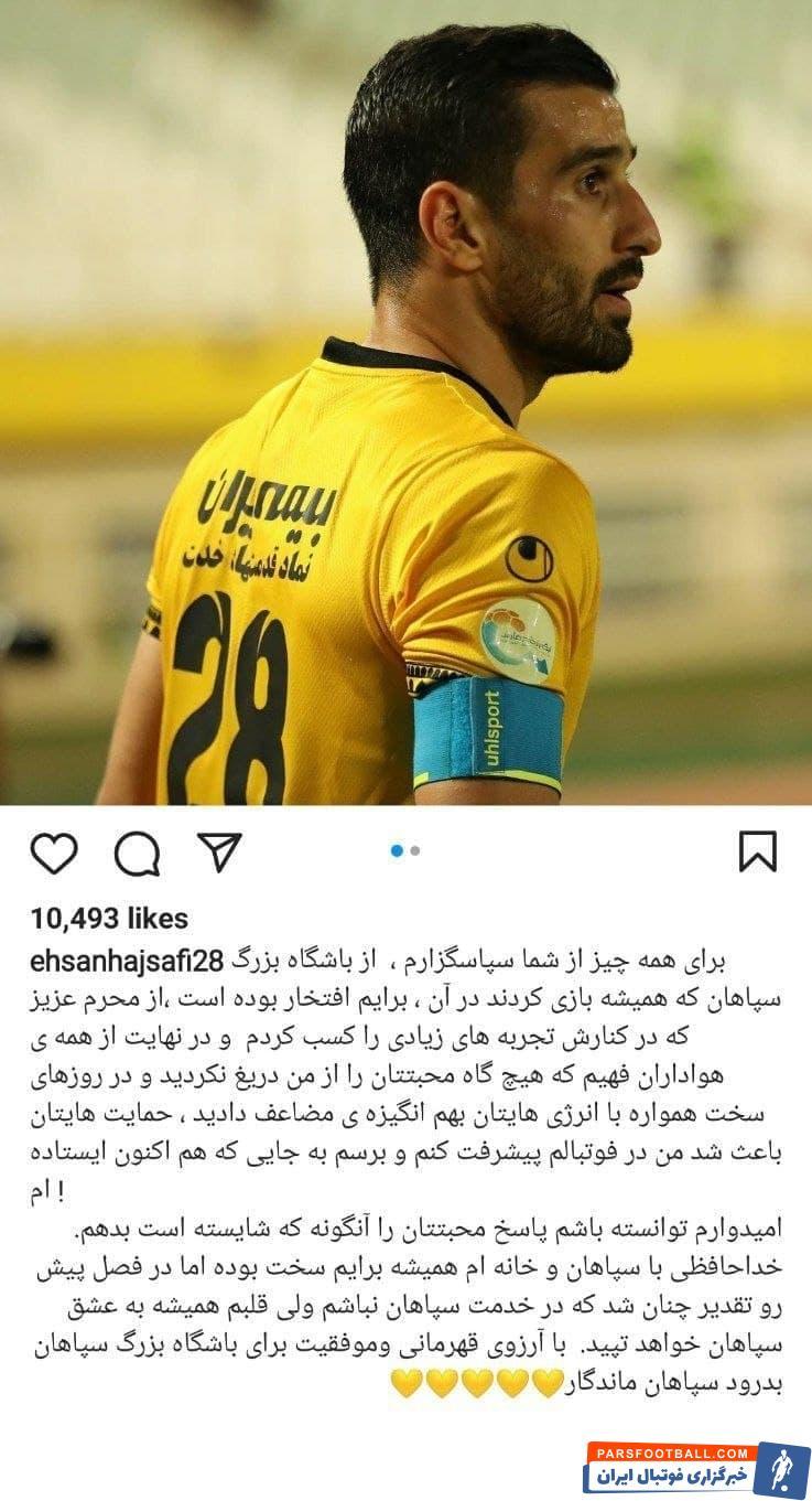 حاج صفی کاپیتان تیم ملی فوتبال فصل آینده برای سومین مرتبه به فوتبال اروپا میرود و اینبار هم یونان را برای ماجراجوییهایش برگزیده است.