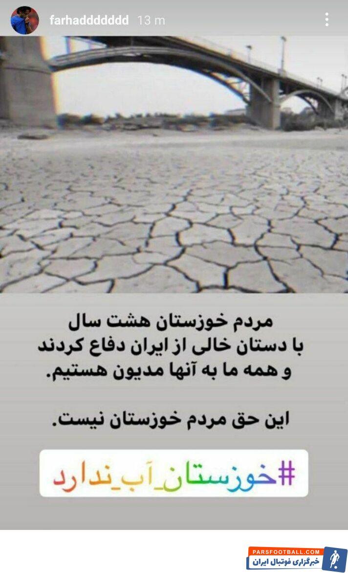 فرهاد مجیدی با انتشار استوری زیر از مردم خوزستان و شرایط دشوارشان در تامین آب و نیازهای ابتدایی زندگی حمایت کرد.