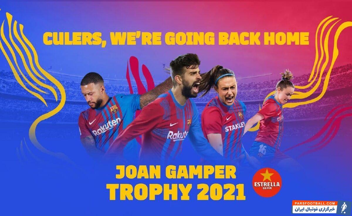 بارسلونا در دیدار جام خوان گمپر امسال قرار است به مصاف یوونتوس برود و شاید این نبردی بین لیونل مسی و کریستیانو رونالدو باشد.