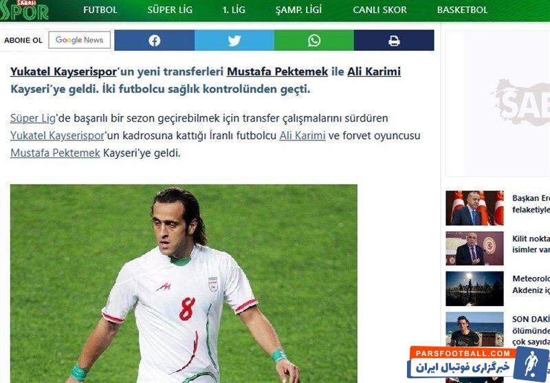 علی کریمی وارد شهر کایسری ترکیه شد تا به تیم فوتبال این شهر بپیوندد؛ در این میان رسانه مطرح ترکیهای برای انعکاس خبر حضور او دچار اشتباه شد.